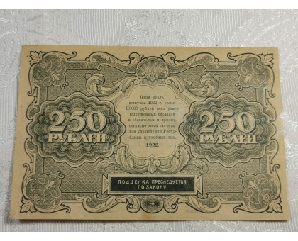 250 rubles 1922