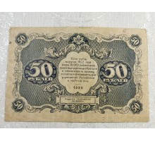 50 rubles 1922
