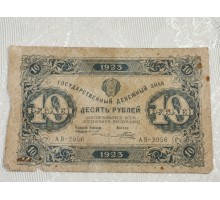 10 rubles 1923