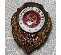 Badge Excellent signalman of the USSR