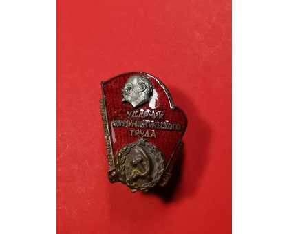 Badge of the drummer of communist labor of the USSR