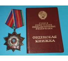 Order of Friendship of the Peoples of the USSR