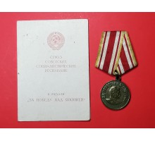Medal for the victory over Japan by the USSR